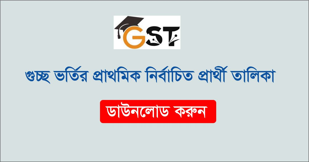 gst primary Selected Candidates list