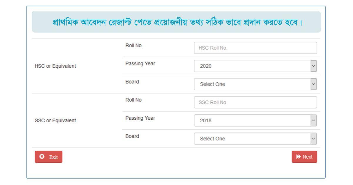 gstadmission ac bd result